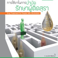 การใช้ยาในการบำบัดรักษาผู้ติดสุรา 111.pdf