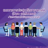1. Case Conference.pdf