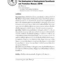 วารสารจิตแพทย์ วิจัย DSPM 01_Samai.pdf