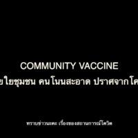 COMMUNITY VACCINE สายใยชุมชน คนโนนสะอาด ปราศจากโควิด.pdf