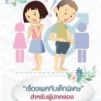 เรื่องเพศกับเด็กพิเศษสำฟรับผู้ปกครอง.pdf