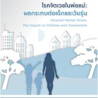 ทบทวนองค์ความรู้ โรคจิตเวชในพ่อแม่ ผลกระท11.pdf