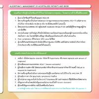 CPG-MDD-GPs แนวทางการจัดการโรคซึมเศร้า.pdf