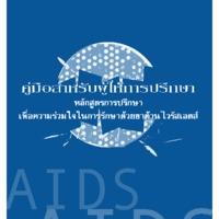 11.คู่มือสำหรับผู้ให้การปรึกษาหลักสูตร-การปรึกษาด้วยยาต้านไวรัสเอดส์.pdf