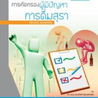 การคัดกรองผู้มีปัญหาการดื่มสุรา111.pdf