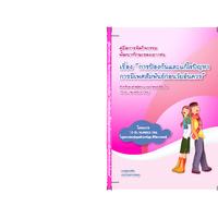 4.คู่มือป้องกันและแก้ไขการมีเพศสัมพันธก่อนวัยอันควร for ลูกค้า.pdf