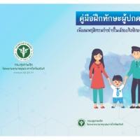 คู่มือฝึกทักษะผู้ปกครองเพื่อลดพฤติกรรมก (1).pdf