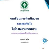 บทเรียน รพ.สนาม16-4-64.pdf