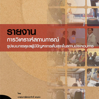 2.Analysis Report_Workplace.pdf