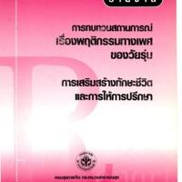 รายงานการทบทวนสถานการณ์เรื่องพฤติกรรมทางเพศของวัยรุ่น การเสริมสร้างทักษะชีวิตและการให้คำปรึกษา