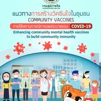 แนวทางการสร้างวัคซีนใจในชุมชน.pdf