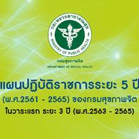 แผนปฏิบัติราชการฯ 5 ปี กรมสุขภาพจิต (พ.ศ. 2563-2565).pdf