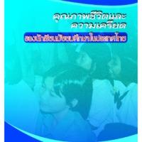 คุณภาพชีวิตและความเครียดของนักเรียนมัธยมศึกษาในประเทศไทย