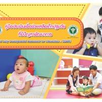 คู่มือประเมินเพื่อช่วยเหลือเด็กปฐมวัยที่มีปัญหาพัฒนาการ_2563.pdf