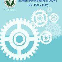 แผนพัฒนาสุขภาพจิตแห่งชาติ ฉบับที่ 1 (พ_ศ_ 2561-2580).pdf