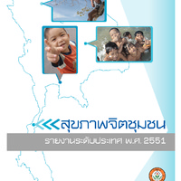 rptCommunity2551th.pdf