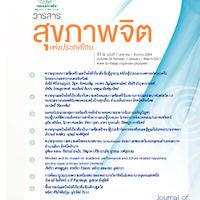 Full Issue_JMHT_Vol29_No1-230464 V3.pdf