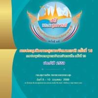 การประชุมวิชาการสุขภาพจิตนานาชาติ ครั้งที่ 15 ร่วมกับประชุมวิชาการสุขภาพจิตและจิตเวชเด็ก ครั้งที่ 13 ประจำปี 2559 : สติ วิถีแห่งสุขภาพดี