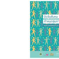 ปัจจัยทางสังคม กำหนดสุขภาพจิต.pdf