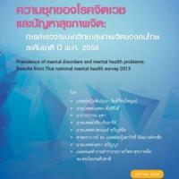 รายงานการศึกษาเรื่อง ความชุกของโรคจิตเวชและปัญหาสุขภาพจิต: การสำรวจระบาดวิทยาสุขภาพจิตของคนไทยระดับชาติ ปี พ.ศ. 2556