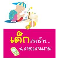 1.เด็กสมาร์ท ฉลาดเล่นเกม.pdf