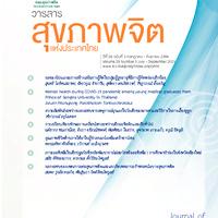 JMHT_Vol29_No3- full issue V3.pdf