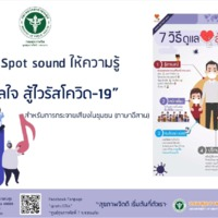 Spot Sound 7 วิธีดูแลใจ สู้ไวรัส COVID 19 (ภาษาอีสาน).pdf