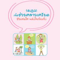 หนังสือวิธีปฏิบัติเพื่อช่วยคลายเครียดฯ edit.pdf