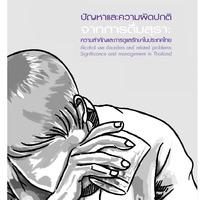 ปัญหาและความผิดปกติ จากการดื่มสุรา: ความสำคัญและการดูแลรักษาในประเทศไทย