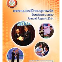 รายงานประจำปีกรมสุขภาพจิต ปีงบประมาณ 2557