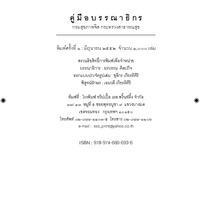EditorsHandbook10Aug.pdf