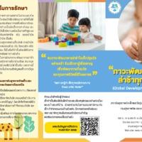 โรคพัฒนาการล่าช้าทุกด้าน GDD .pdf