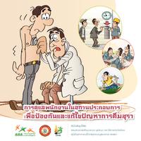 การดูแลพนักงานในสถานประกอบการ เพื่อป้องกันและแก้ไขปัญหาการดื่มสุรา