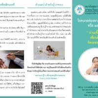 โรคแอลดี.pdf