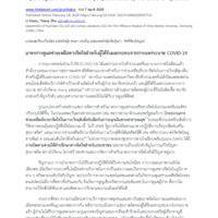 แปล-มาตรการทางจิตใจสำหรับผู้ที่ได้รับผลก.pdf