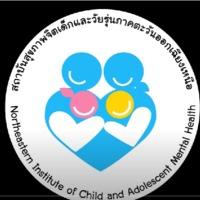 สถาบันสุขภาพจิตเด็กตะวันออก.pdf