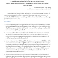 WHO_12MARCH_คำแนะนำด้านสุขภาพจิต COVID outbreak.docx.pdf