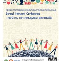 4. School Network Cenferrence.pdf