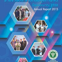 รายงานประจำปีกรมสุขภาพจิต ปีงบประมาณ 2558