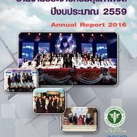 รายงานประจำปีกรมสุขภาพจิต ปีงบประมาณ 2559