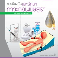 การป้องกันและรักษาภาวะถอนพิษสุรา 111.pdf