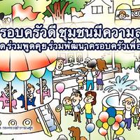 ครอบครัวดี ชุมชนมีความสุข ร่วมคิด ร่วมพูดคุย ร่วมพัฒนาครอบครัวเพื่อชุมชน
