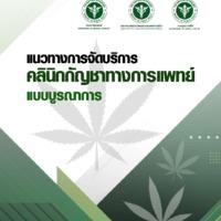 คู่มือแนวทางการจัดบริการ คลินิกกัญชาทางการแพทย์ แบบบูรณาการ.pdf