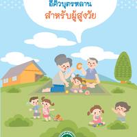 คู่มือการเสริมสร้างอีคิวบุตรหลานสำหรับผู้สูงวัย.pdf