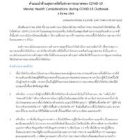 WHO_6MARCH_คำแนะนำด้านสุขภาพจิต COVID outbreak.pdf