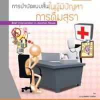 การบำบัดแบบสั้นในผู้มีปัญหาการดื่มสุรา 111.pdf