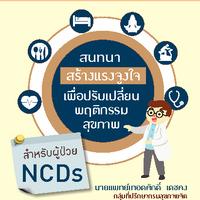 ncds.pdf