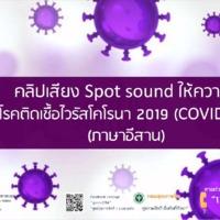Spot Sound ความรู้เกี่ยวกับโรค COVID-19 (ภาษาอีสาน).pdf