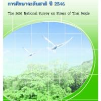 ความเครียดของคนไทย : การศึกษาระดับชาติปี 2546