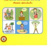 วิธีปฏิบัติเพื่อช่วยคลายเครียดในการทำงานฯ.pdf